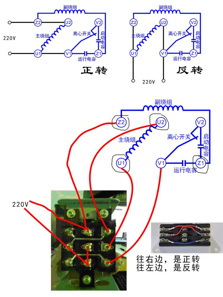用倒顺开关控制220v电机的正反转接线方法及纸图