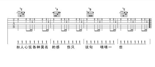 求 北京东路的日子 的吉他谱.