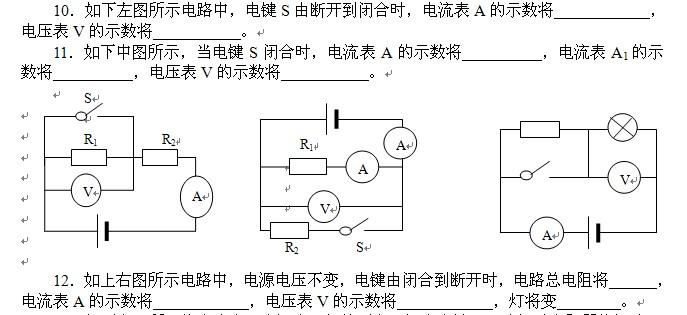 一道初中电学动态电路物理题4