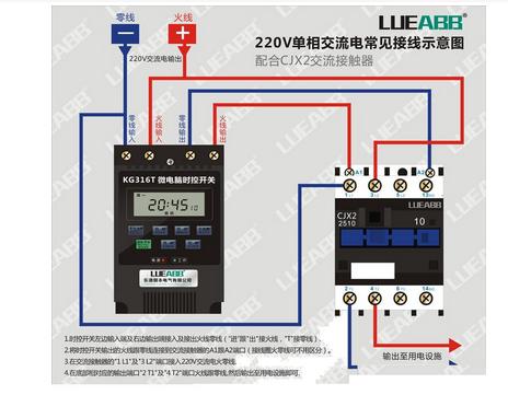 380v交流接触器接220v微电脑时控开关接线图