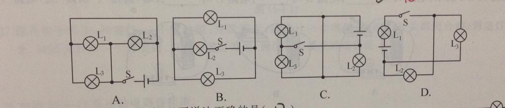 下列四个电路图中,当闭合开关s后,属于三盏灯并联的是