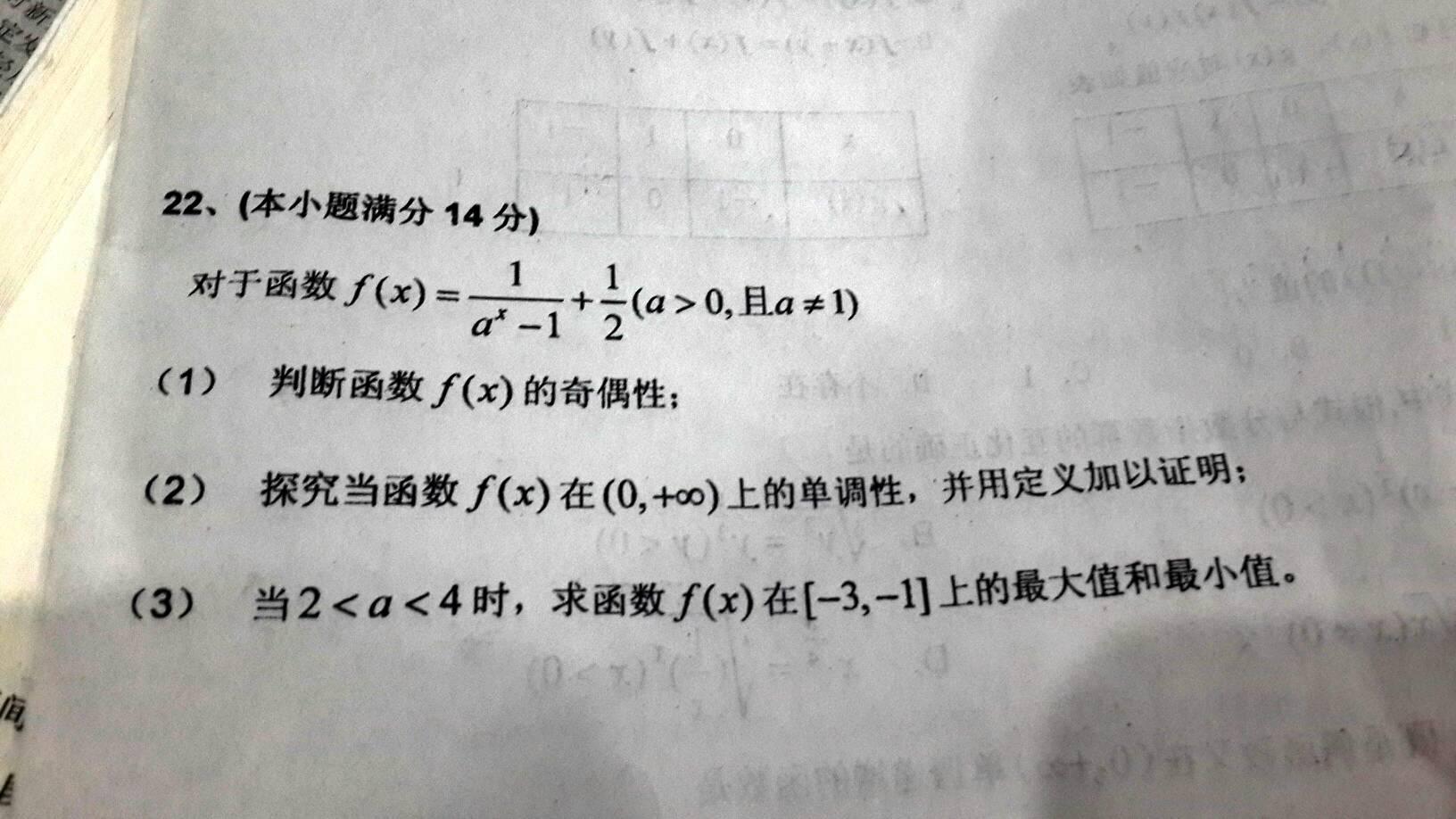高中数学�:+���_高中数学题 (3)不会