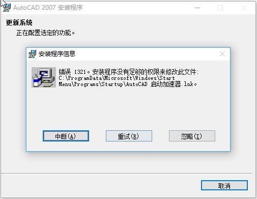 安装CAD2007后打不开,安装一键现错误1321提cad层怎么时出解锁图图片