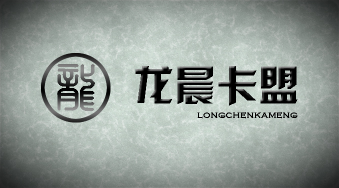 跪求大神给制作个卡盟logo,名字:龙晨卡盟.
