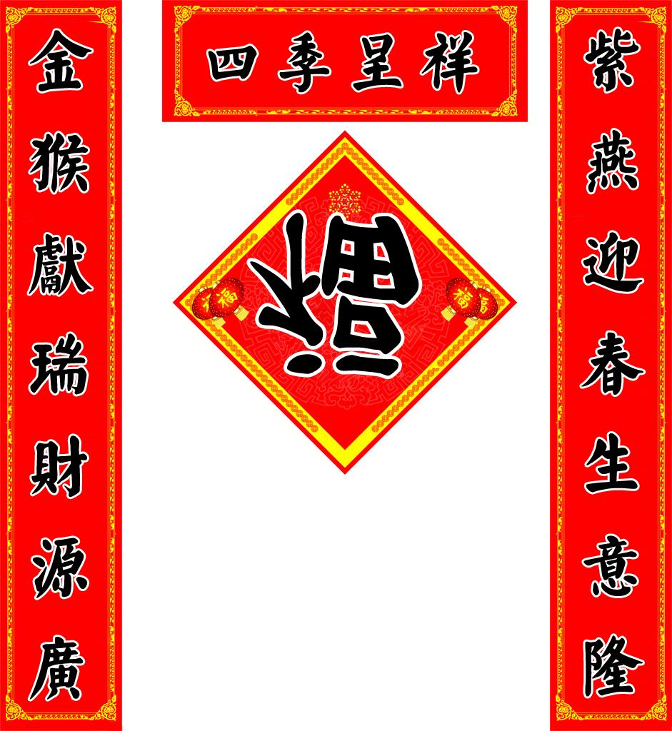 春联2016繁体字七字手写照片楷书图片