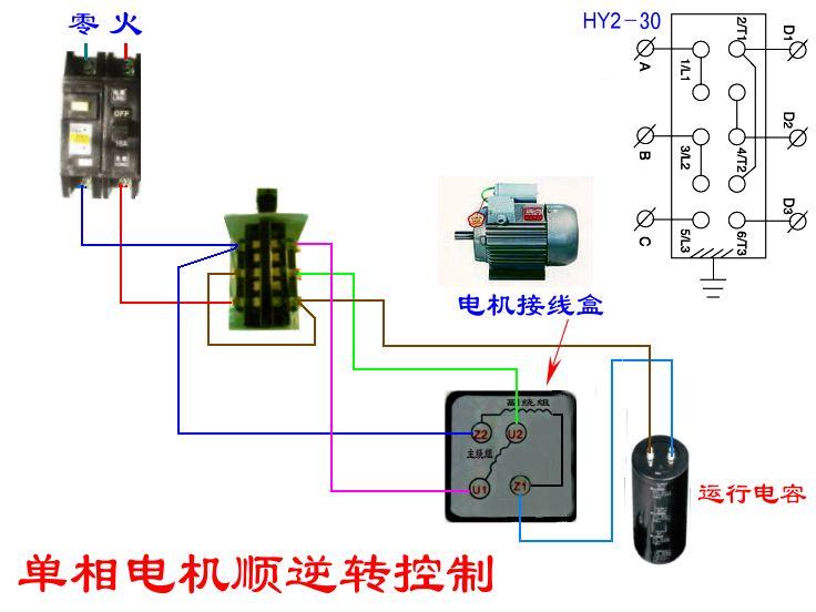 德力西hy2-30三相倒顺开关怎么接单相电机实物图,开关
