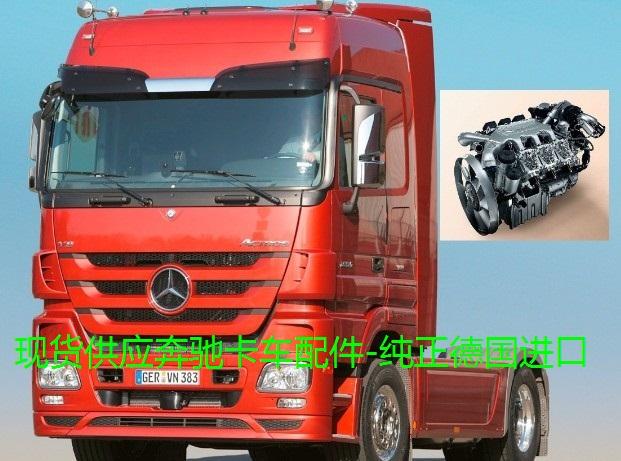 德国奔驰卡车配件公司