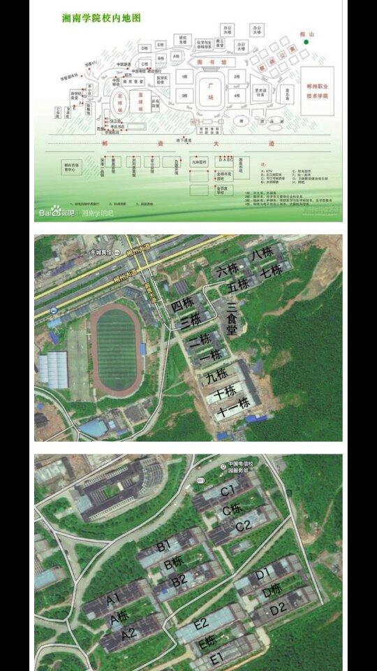 湘南学院建筑分布