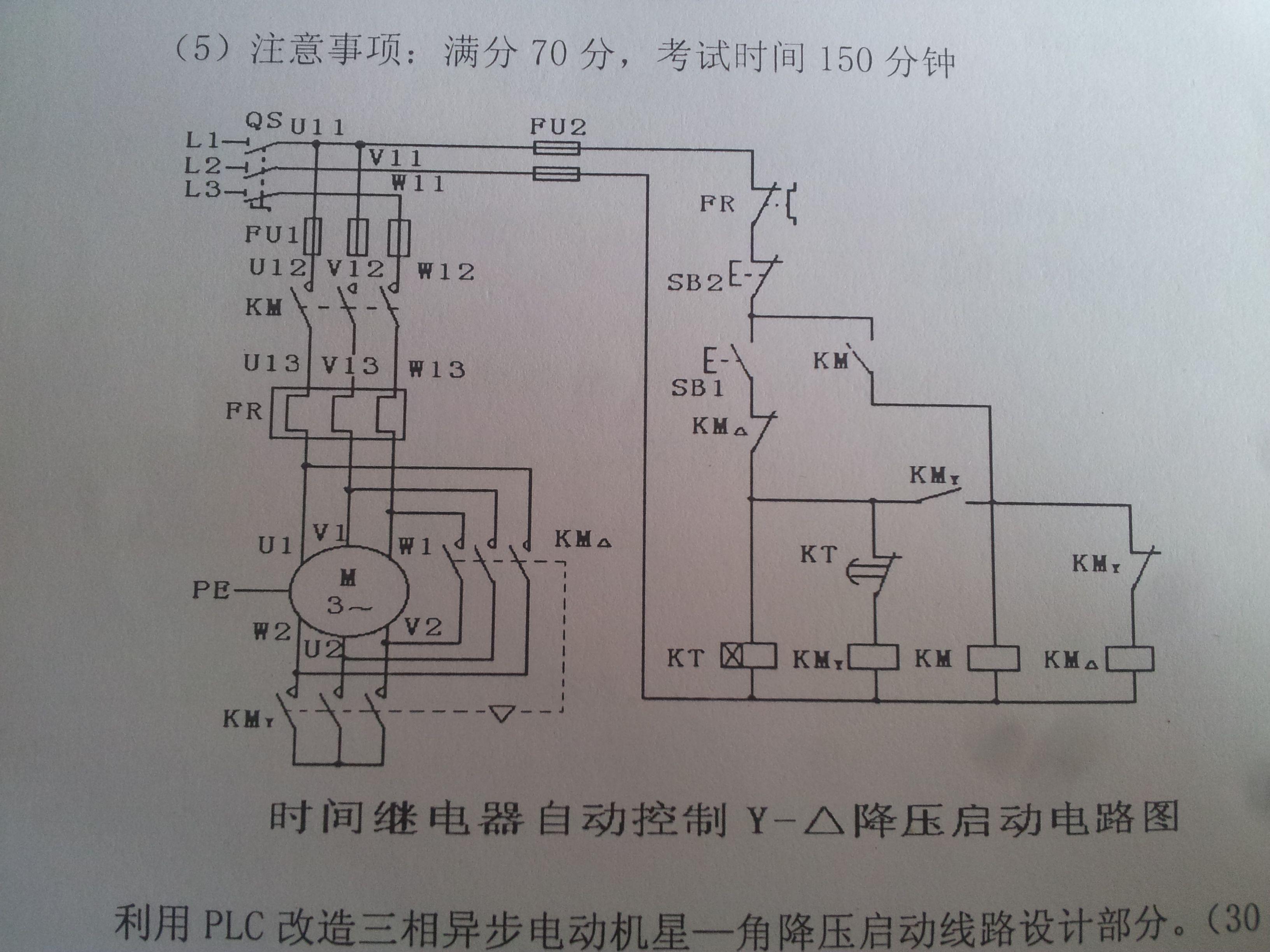 怎样利用plc改造三相异步电动机星-角降压启动
