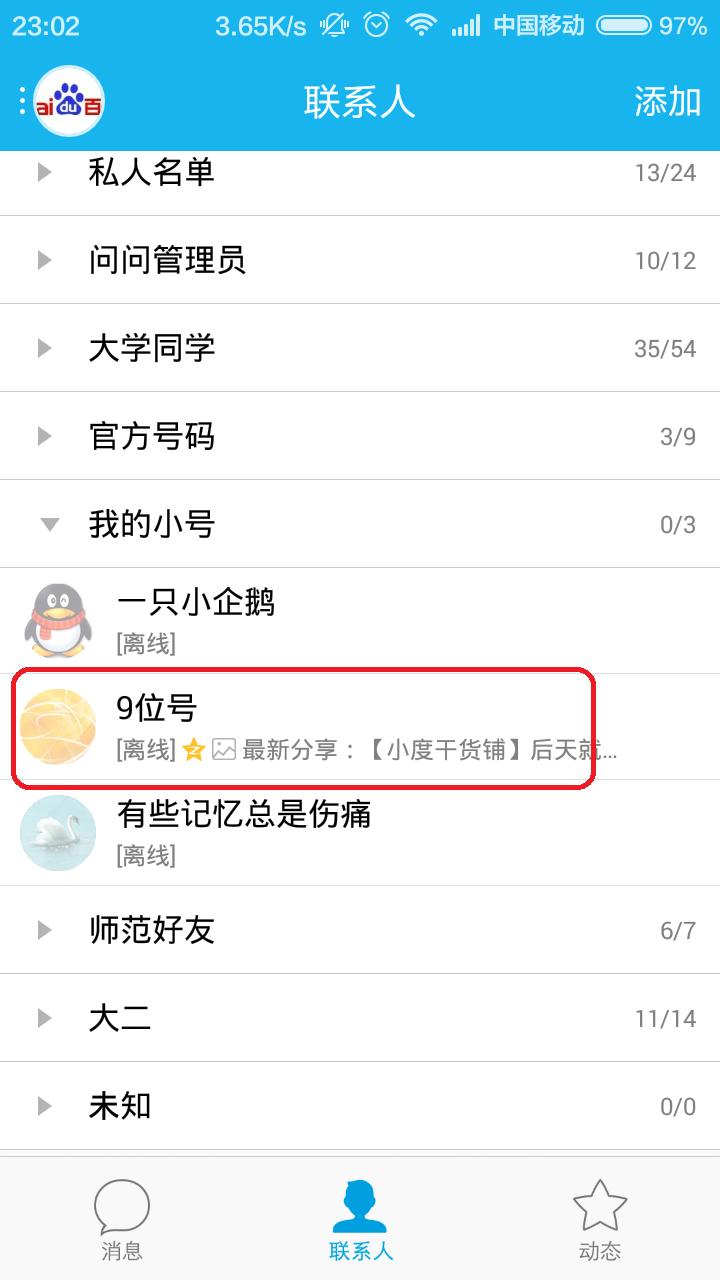 手机qq删除好友对方没有我怎么恢复?(图10)图片
