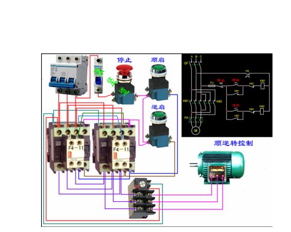 220v接触器正反转实物接线图