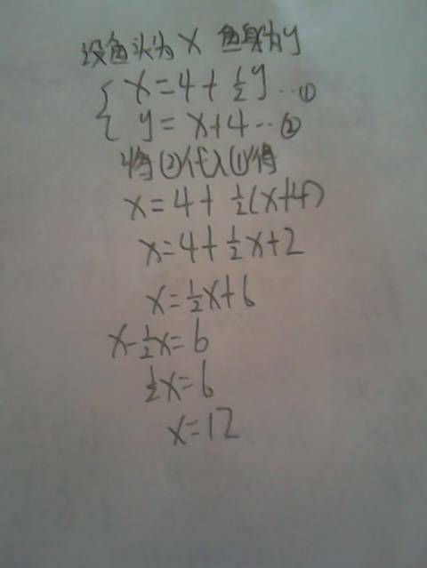 小学三年级,没有学方程式,不会几分之几乘除法,求解图片