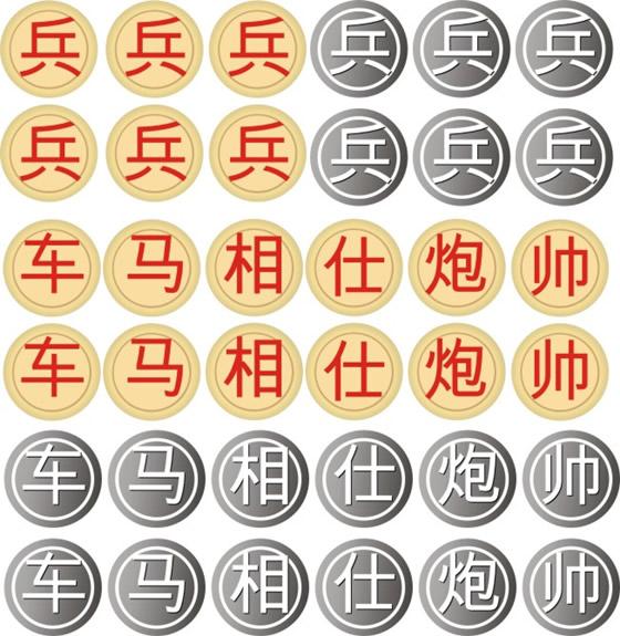 有中国象棋棋子图片素材吗?