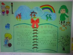 三年级我心中的好榜样手抄报怎样做图片