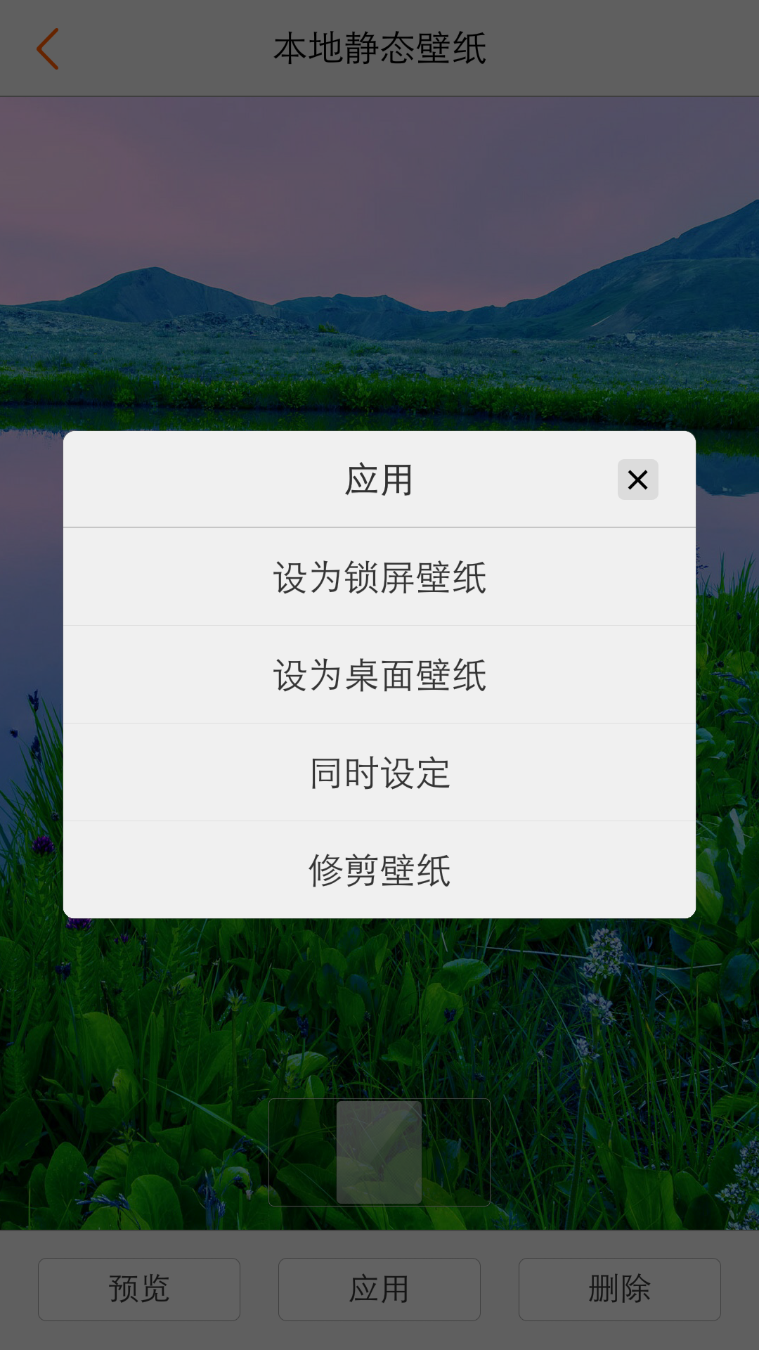 vivoxplay3s系统更新后怎么换锁屏壁纸