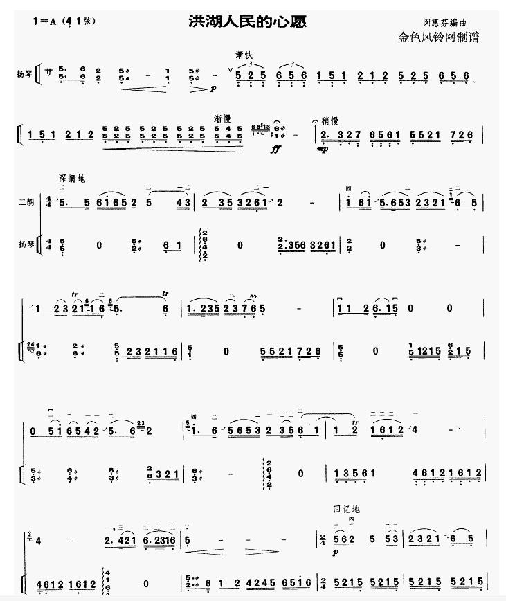 又名《洪湖随想曲》,是闵惠芬在二十世纪七十年代创作的一首二胡曲图片