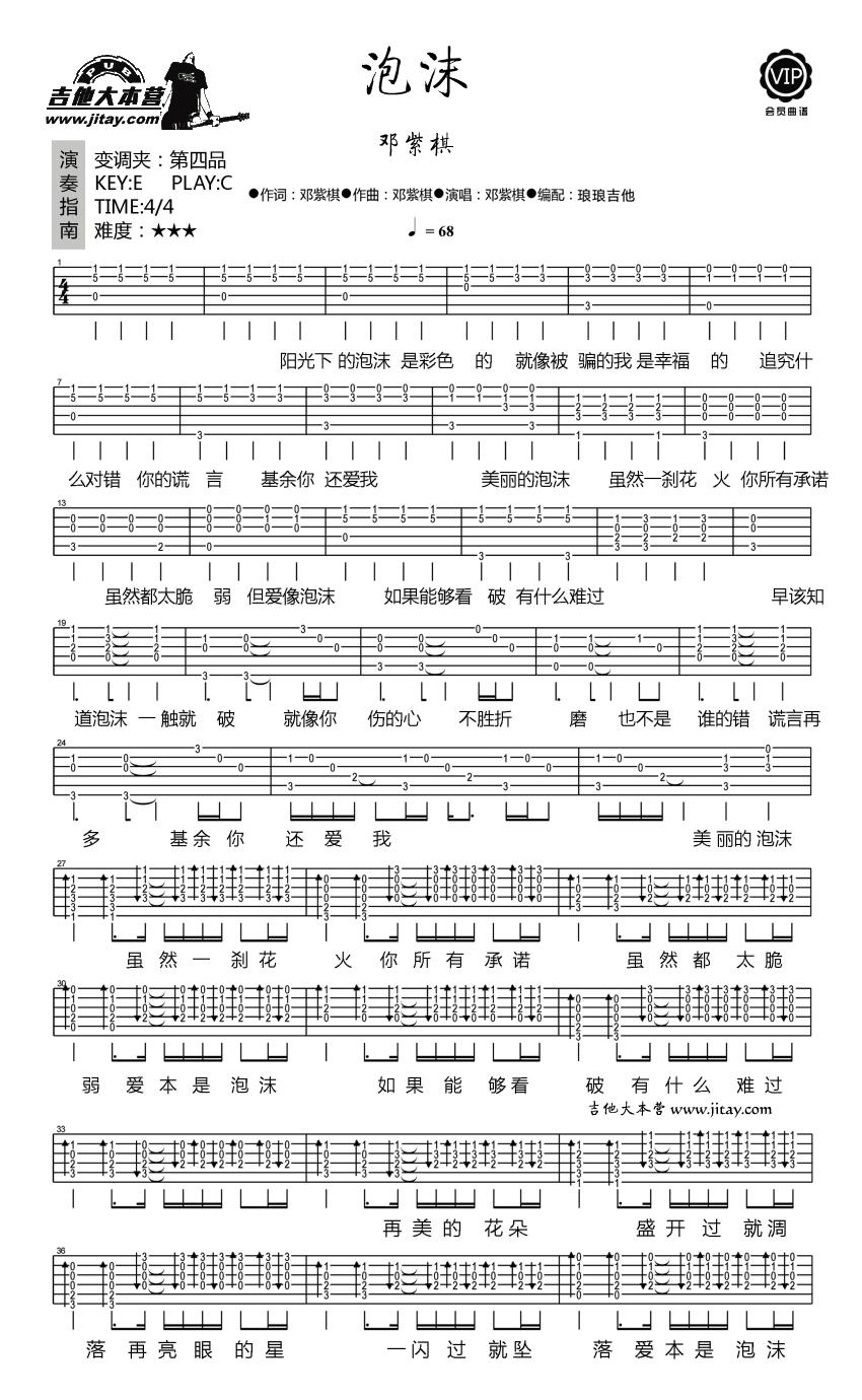 求邓紫棋的泡沫小提琴曲谱