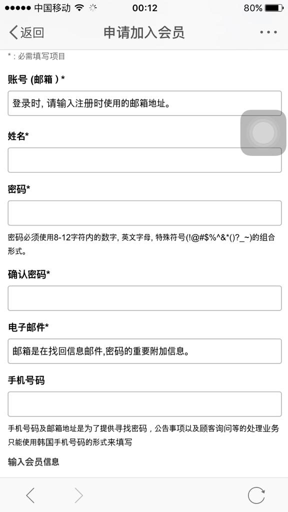 2015mama 投票.先申请会员. 总是什么电话号码形式不对.怎么弄啊