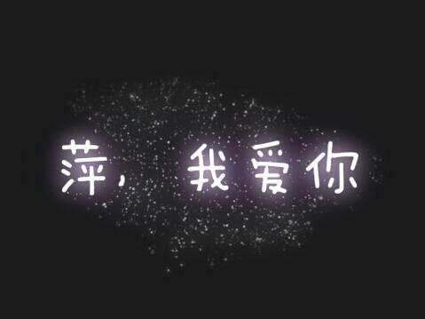 谁会做,萍,我爱你的文字图片,谢谢了