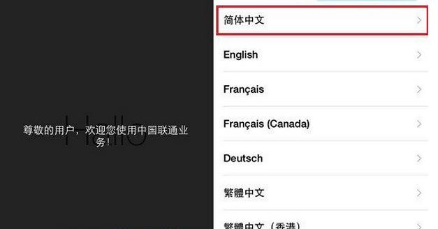 苹果手机开机说各种语言的你好,怎么办