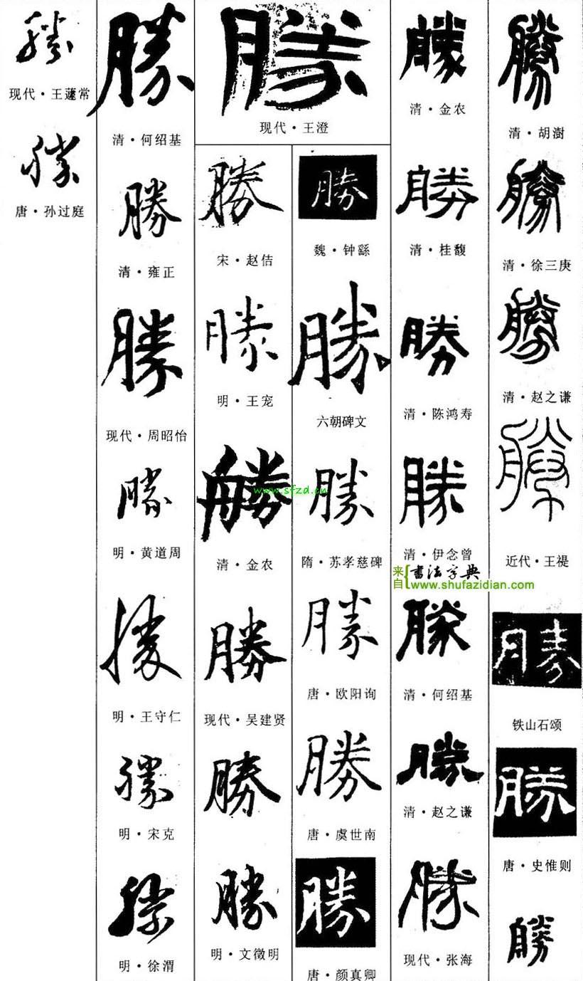 胜的繁体字艺术图章图片