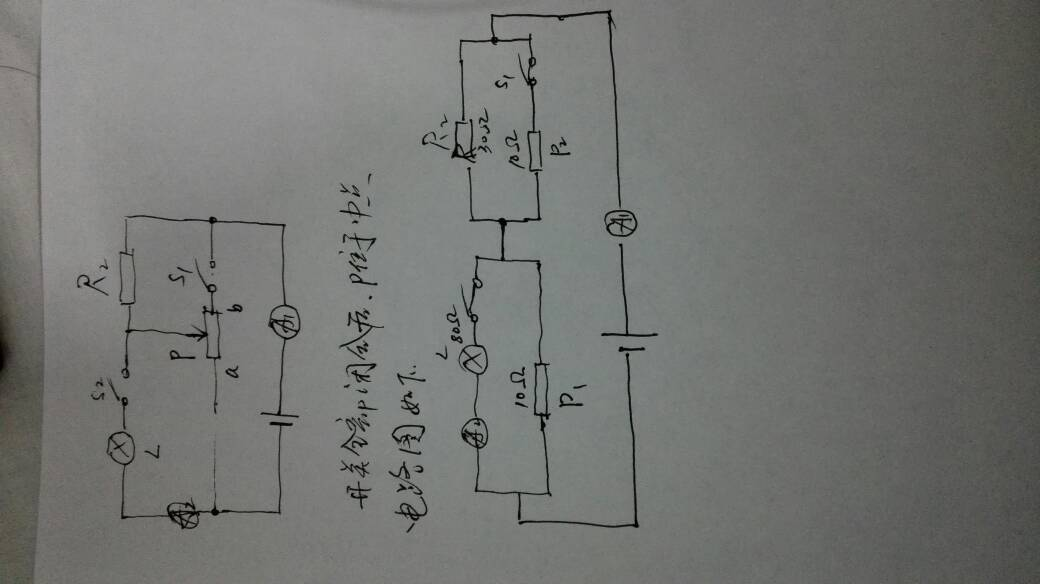 初三物理电路分析: 已知电源电压和小灯泡电阻不变,电源电压为12v