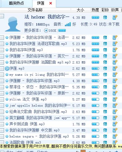 哪里可以下载我的名字叫伊莲这首彩铃我是广东的移动用户