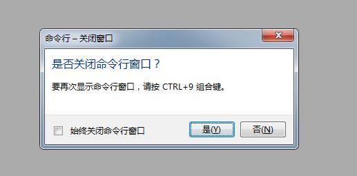 CAD2010安装完成,翻转CAD提示是关闭命令行cad2012打开图片