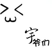 含有宇字的头像_男带宇字和女带燕字情侣头像