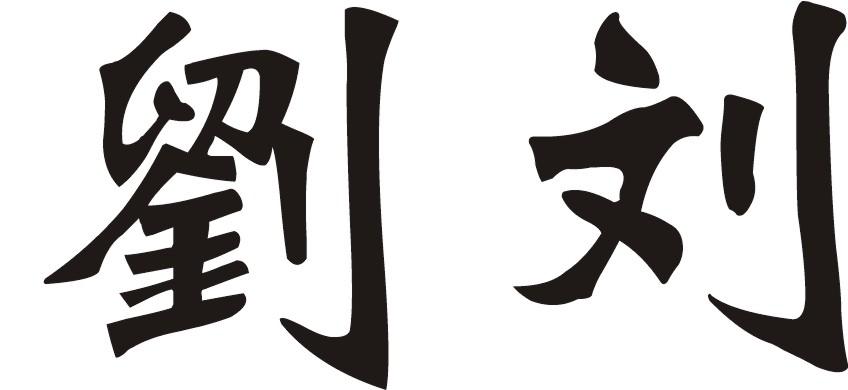 刘字用魏碑字体怎么写