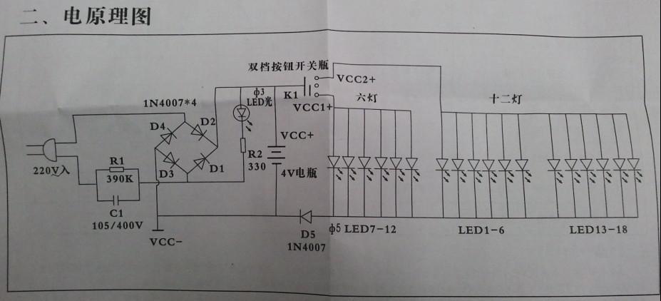 求led可充电小台灯的改进电路