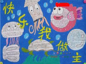英语手抄报主题为快乐暑假要求8k纸涂色英语书写