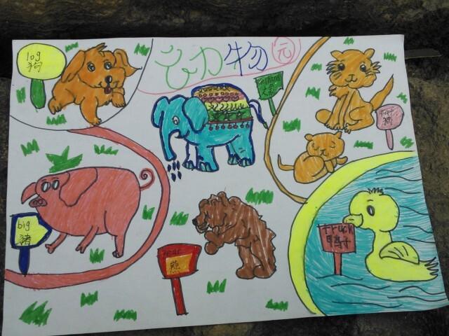 老师,我写可爱的动物园手抄报,我画完了,可是我另一老师说要写文字