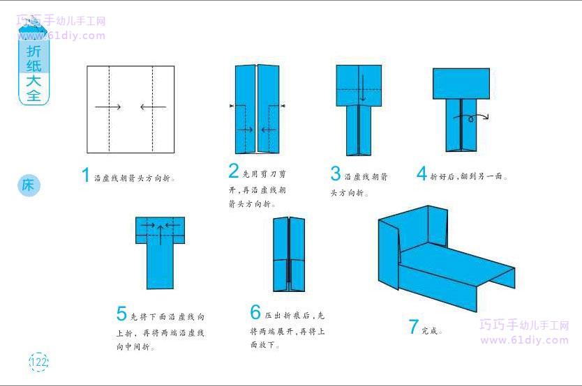 折纸大全 图解简单的