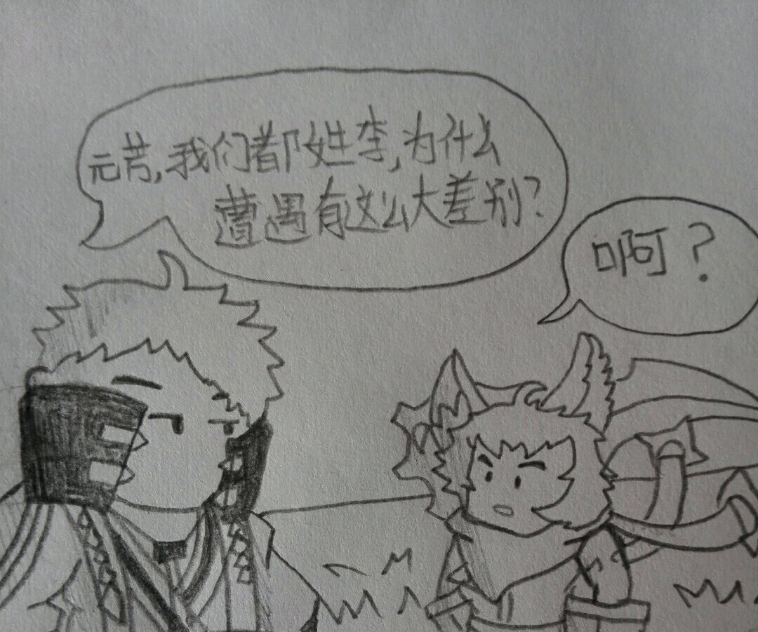 手绘【王者荣耀漫画】——李元芳的困惑