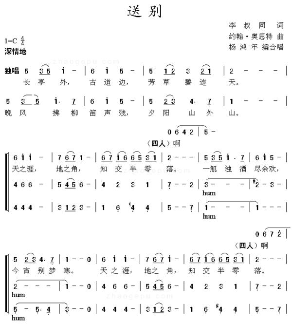 求合唱谱《送别》(长亭外古道边)钢琴伴奏谱还有伴奏图片