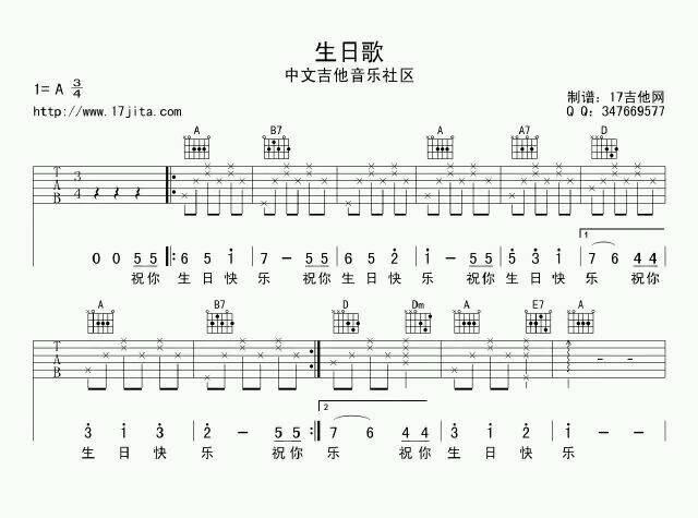吉他祝你生日快乐谱简单的六线谱……………发照片