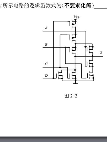 cmos组成的电路,求大神画一下逻辑电路图