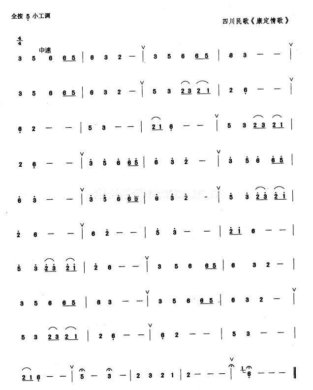 八孔竖笛简谱 康定情歌
