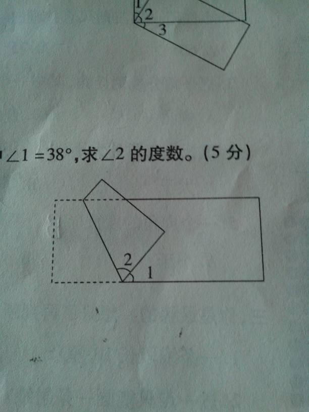 下面是一张长方形纸折起来以后的图形,其中l1=38度,求图片