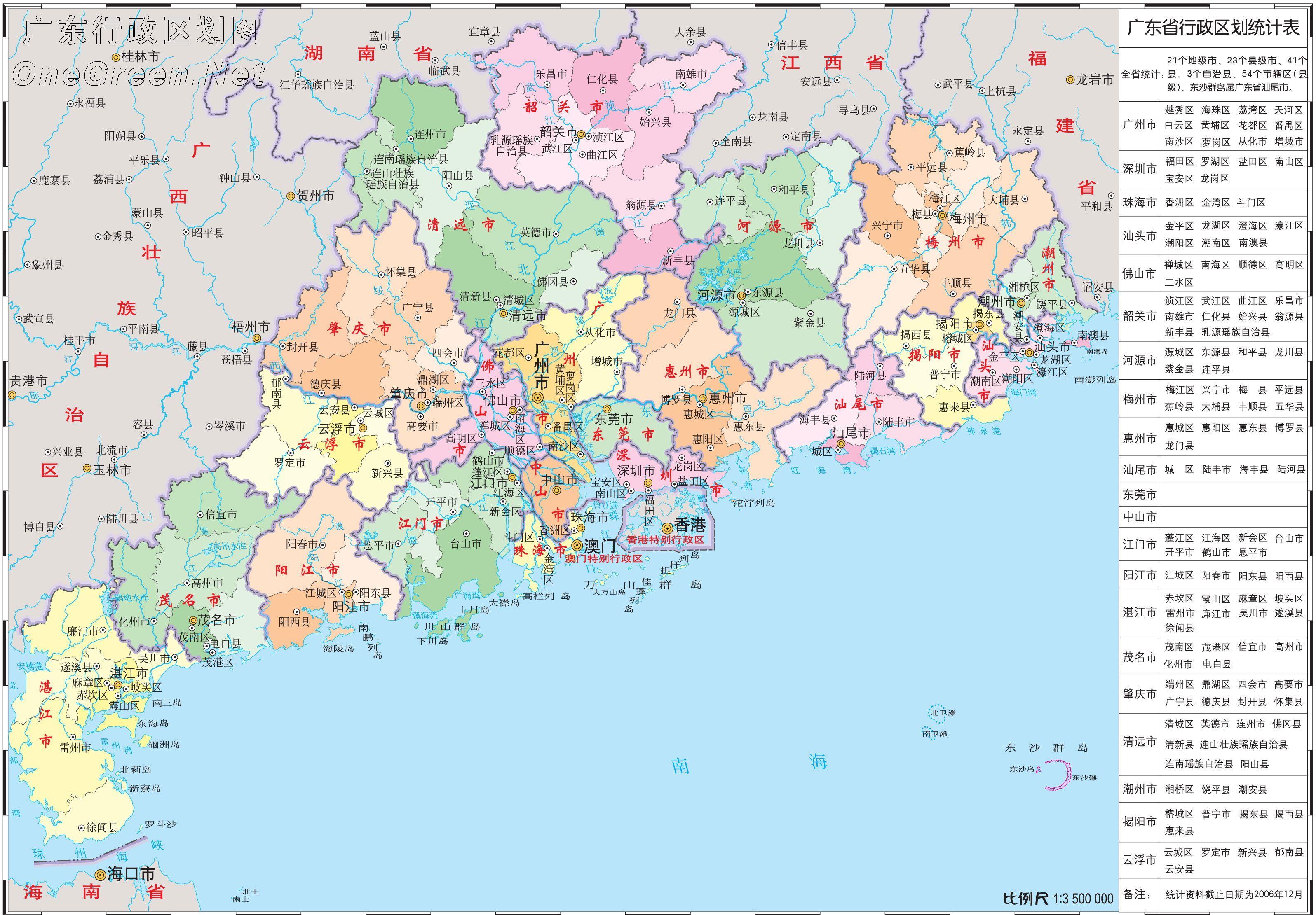 广东地图图高清图