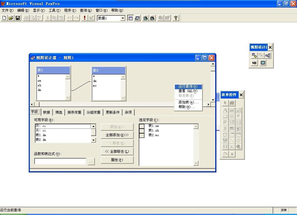 vfp上机模拟系统_vfp中如何关联2个表?