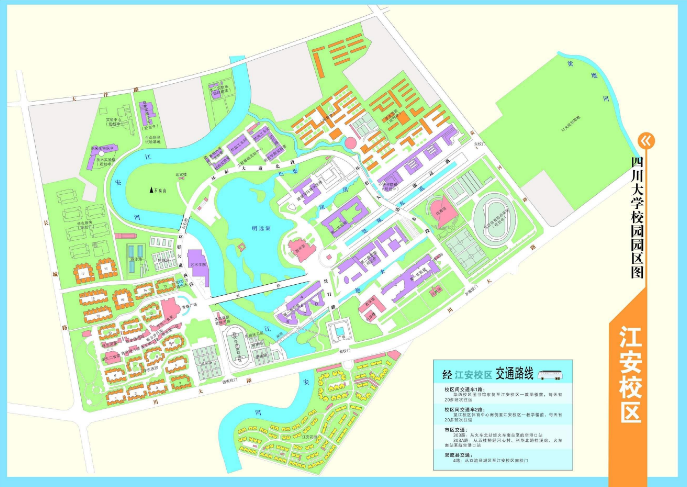 求四川大学江安校区详细地图,要有学院和寝室分布的,谢谢啦