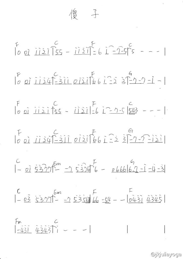 《傻子》林宥嘉简谱或者钢琴谱