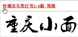 重庆小面用的什么字体图片