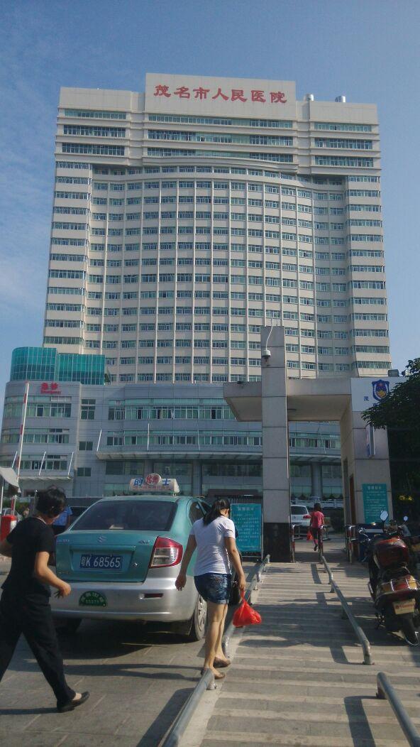 茂名市人民医院_茂名市人民医院的医院地址