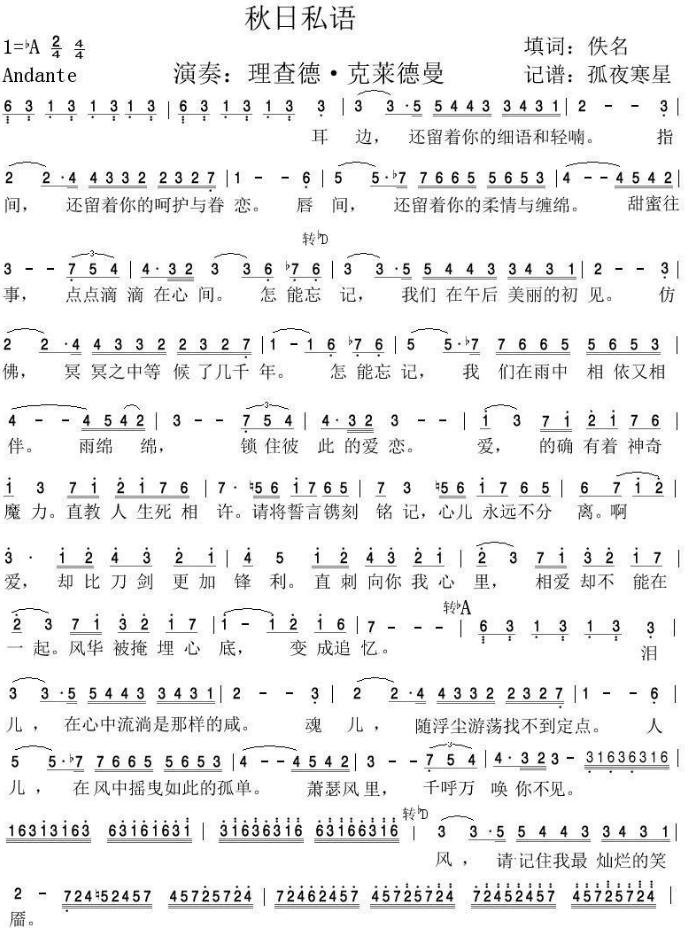《秋日私语》钢琴曲简谱123的那种