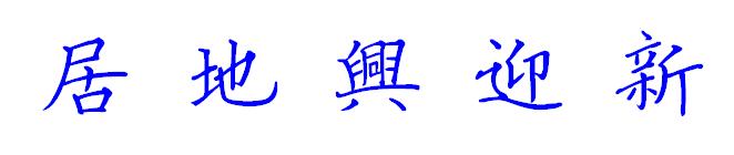【居 地 兴 迎 新】方正硬笔楷书繁体写法图片