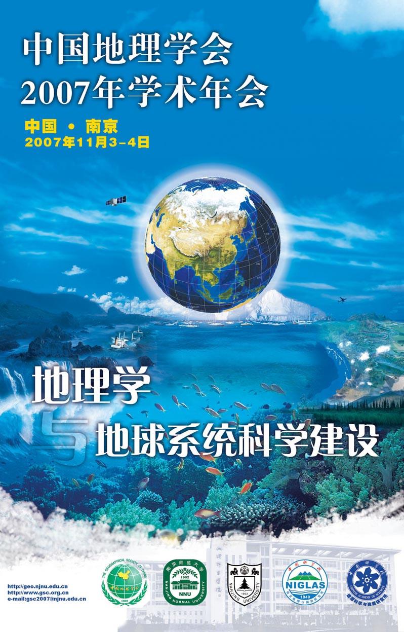 地理知识海报手绘