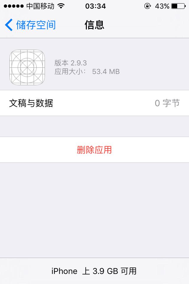 图标苹果v图标删除手机这个小米空间,我储存了手机空白2014011图片